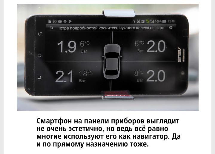 синхронизация системы контроля давления шин со смартфоном