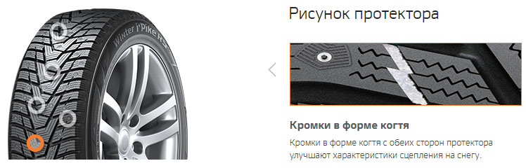 проходимость зимних шин  hankook winter i*Pike rs2 w429